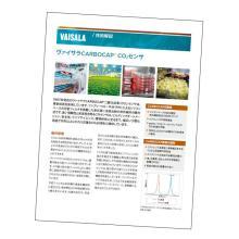 【技術資料】ヴァイサラCARBOCAP(R)CO2センサ 製品画像