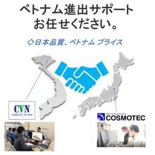 ベトナム語通訳、翻訳、Web会議、現地サポート,お任せください。 製品画像