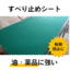 油や薬品に強く高耐久『滑り止めシート(歩行者用)』BARIAS 製品画像