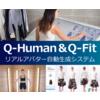 【バーチャルヒューマン】リアルアバター自動作成システム  製品画像