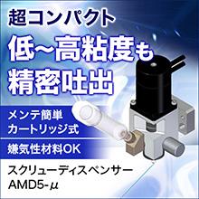 高精度スクリュー式ディスペンサー『AMD5-μ』 製品画像