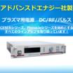 アドバンスドエナジー社製 プラズマ用電源/パルス電源 製品画像