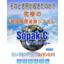 24時間作業現場を監視!製造履歴追跡システム『Sopak-C』 製品画像