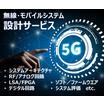 「無線・モバイル」設計受託サービス 製品画像