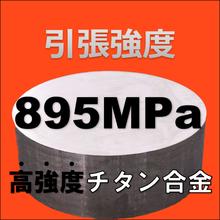 引張強度895MPa!『高強度チタン合金』 製品画像