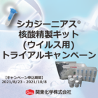【トライアルキャンペーン】核酸精製キット(ウイルス用) 製品画像