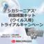 【トライアルキャンペーン】核酸精製キット(ウイルス用)