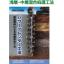 地盤改良工事 浅層・中層混合処理工法 パワーブレンダー工法 製品画像