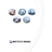 東京グラスロン株式会社 取扱製品カタログ 製品画像