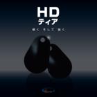 耐熱/高耐久性タグ『HDティア』 製品画像