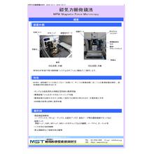 【MFM】磁気力顕微鏡法 製品画像