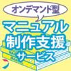 【オンデマンド型】マニュアル制作支援サービス 製品画像