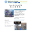 【施工実績集】ウォータージェット工法  製品画像