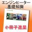 『エンジンヒーターの基礎知識』ハンドブック無料プレゼント! 製品画像