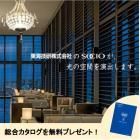 LED照明『SOCIO 総合カタログ』 ※無料プレゼント! 製品画像