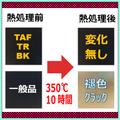耐熱・耐紫外線に優れるアルミ合金向け高精度低反射・黒色化処理 製品画像