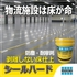 【物流施設は床が命】剥離しないコンクリート床仕上【シールハード】 製品画像