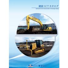 建設ICTカタログ 製品画像