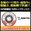 NR研磨材『NRトップディスク』 製品画像