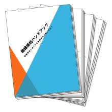 ハンドブック 4冊まとめて無料プレゼント! 製品画像