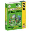 『2019 ESCO便利カタログ No.50』数量限定 無料進呈 製品画像