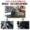 【加工事例進呈中!】大型から小物までの黒染め(四三酸化鉄被膜) 製品画像