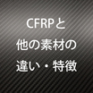 CFRPと他の素材の違い・特長 製品画像