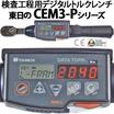検査工程用 部位名表示型デジタルトルクレンチ CEM3-P 製品画像