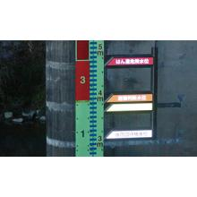 EL標示板『EL水位指示標・EL避難誘導標示灯・他』 製品画像