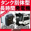 発電機【タンク別体型長時間発電機】JPG2800シリーズ 製品画像