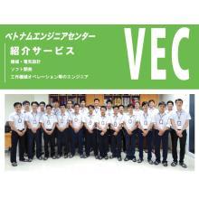 ベトナムエンジニアセンター 紹介サービス 製品画像