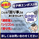 【新登場!】格子柄エンボス3種! 製品画像