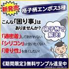 【新発売!】格子柄エンボス3種!【期間限定】無料サンプル進呈中 製品画像