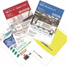 「メンテナンス製品 総合カタログ」※各種サンプル配布中! 製品画像