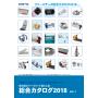 輸入工具総合カタログ2018Vol.7【最新版進呈!】 製品画像