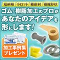 樹脂、ゴム、ガスケットをまとめて対応!加工事例集をプレゼント! 製品画像