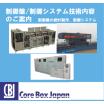 制御盤/制御システムの技術内容のご案内  製品画像