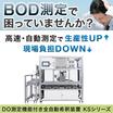 DO測定機能付き全自動希釈装置『KSシリーズ』 製品画像