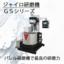 ジャイロ研磨機『GS-100』 製品画像