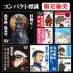 宇宙戦艦ヤマト2199 コンパクト標識 製品画像