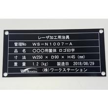 【レーザーマーキング技術 製作事例】銘板 QRコード(2) 製品画像
