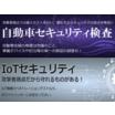 『自動車セキュリティ検査/IoT機器ペネトレーションテスト』 製品画像