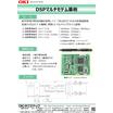DSPマルチモデム基板 製品画像