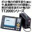超音波締め付け試験機(超音波ボルト軸力計)TT2000シリーズ 製品画像