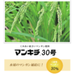 TOMATEC  くみあい鉱さいマンガン肥料 『マンキチ30号』 製品画像