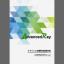 LED照明『Advanced Ray 総合カタログ』 製品画像