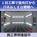 塗装ブース用LED照明『LED for PAINT BOOTH』 製品画像