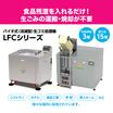 バイオ式(消滅型)生ごみ処理機『LFCシリーズ』※展示会出展 製品画像