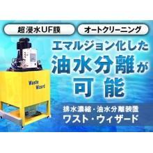 工場のコスト削減に。排水濃縮・油水分離装置『ワストウィザード』 製品画像