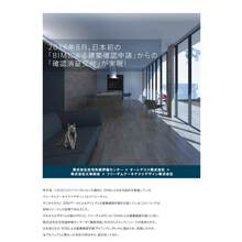 【事例紹介】三次元CADソフト「Revit」導入事例5 製品画像